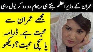 Reham Khan Ne Rotay Hue Imran Khan Se Mohabbat Ka Izhar Kar Dia | The Urdu Teacher