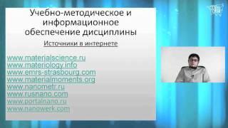 видео Кафедра металловедения и неметаллических материалов