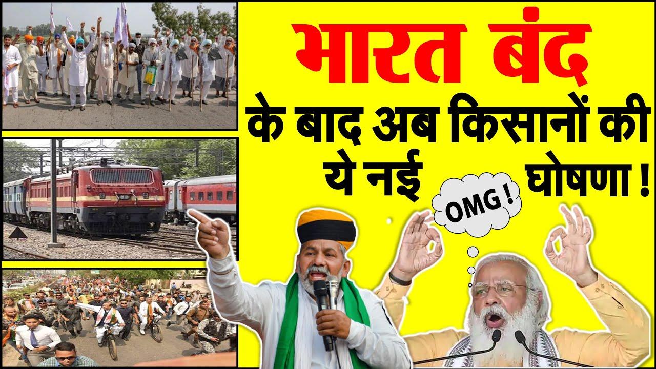 Farmers Protest : किसान आंदोलन पर बड़ी खबर ! भारत बंद के बाद अब किसानों की ये नई घोषणा MODI NEWS