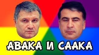 Download АВАКОВ VS СААКАШВИЛИ | REMIX by VALTOVICH Mp3 and Videos