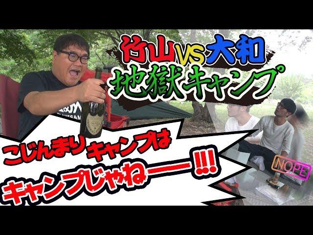 【3】竹山憤怒!こじんまりソロキャンプはキャンプじゃねー!竹山キャンプの真髄!