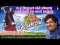 Ramzat - 2017 Maa Tu Chaud Bhuvan Ma (Mogal Maa)  - Smaran Vela Ae (Chamund maa) | Osman Mir |