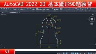 AutoCAD教學 2D基本圖形90題練習67