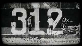 Троеразных - 312 OST к фильму