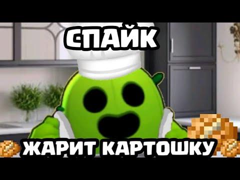 ЖАРИМ КАРТОШКУ ВМЕСТЕ С ПОВАРОМ СПАЙКОМ