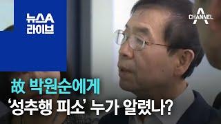 故 박원순에게 '성추행 피소' 누가 알렸나? | 뉴스A 라이브