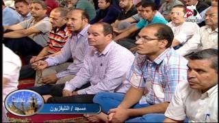 شعائر صلاة الجمعة من مسجد التليفزيون - 28 أكتوبر 2016