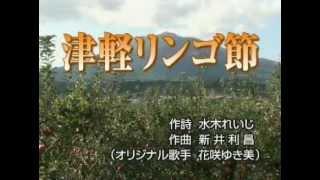 花咲ゆき美 - 津軽リンゴ節
