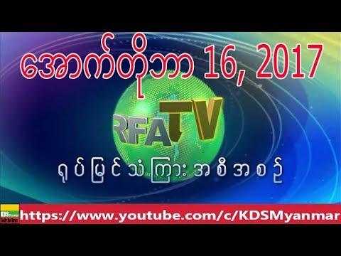 RFA Burmese TV News, October 16, 2017