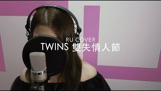 Twins|雙失情人節 (cover by RU)