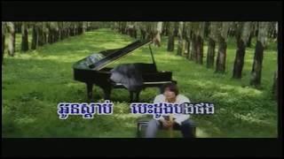 ស្ដាប់បេះដូងបងផង ភ្លេងសុទ្ធsdab bes dong bong pong karaoke[by samean]