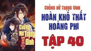 CHƯƠNG 40 - CUỒNG NỮ TRỌNG SINH - HOÀN KHỐ THẤT HOÀNG PHI