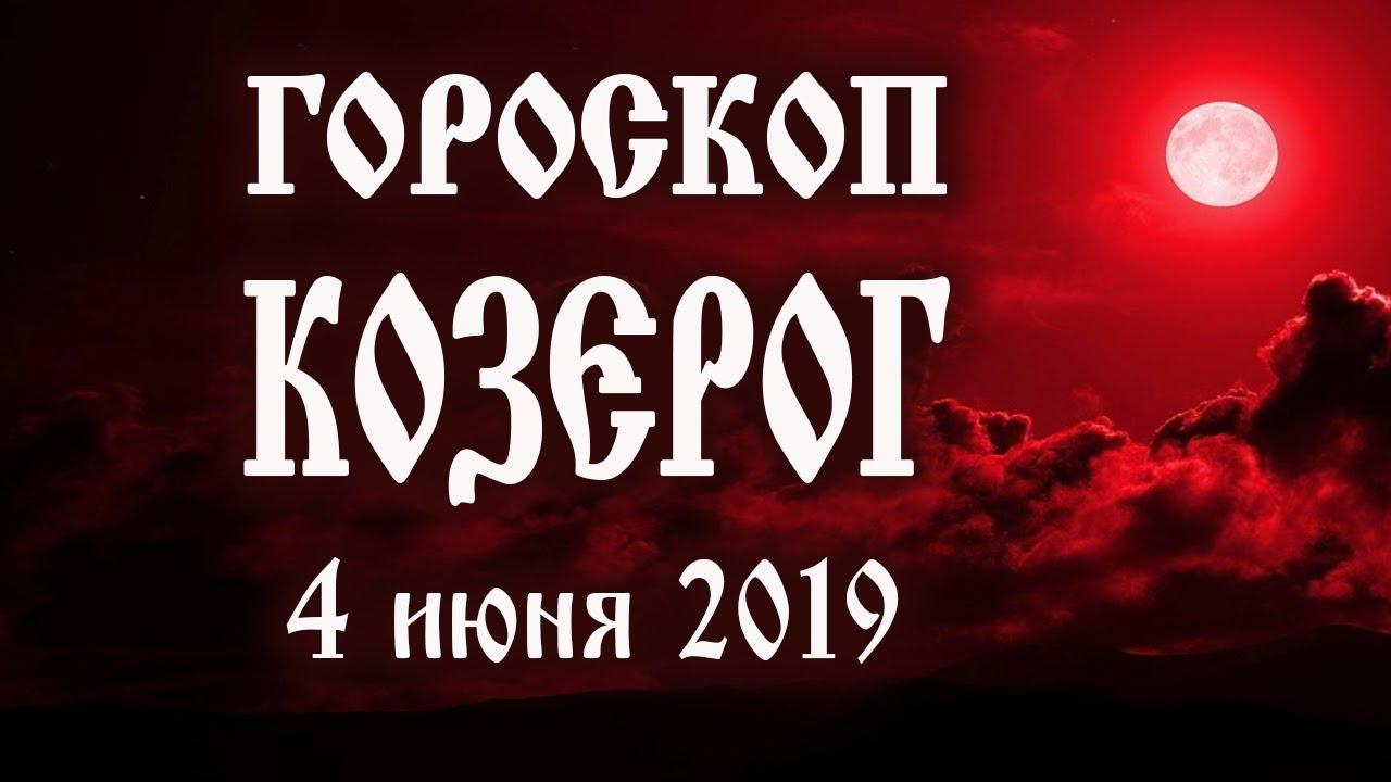 Гороскоп на сегодня 4 июня 2019 года Козерог ♑ Что нам готовят звёзды в этот день
