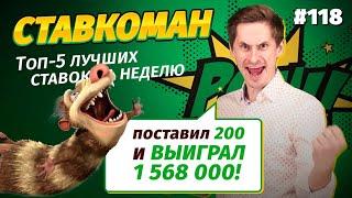 Ставкоман #118. Поставил 200, выиграл 1 500 000!!! Ставки на спорт: ТОП 5 за неделю