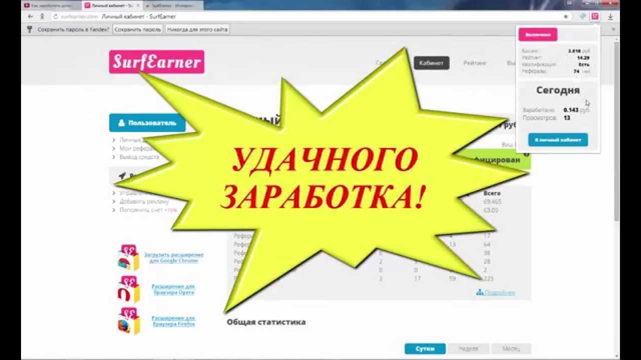 Как заработать деньги на включенном браузере от расширение SurfEarner|автоматический заработок денег в браузере