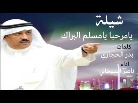 شيله يامرحبا يا مسلم البراك || كلمات بدر الحجازي || اداء ناصر السيحاني