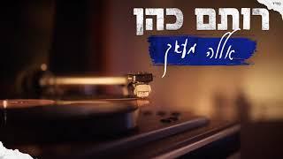 רותם כהן - אללה מעאק