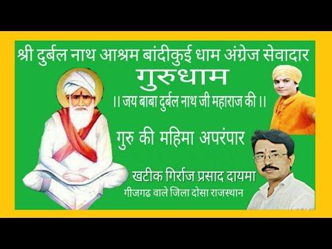 #Hey Guru Pranam Tumhare Charno Mein. || Jai Baba Durbal Nath ji Maharaj Ke Bhajan ||