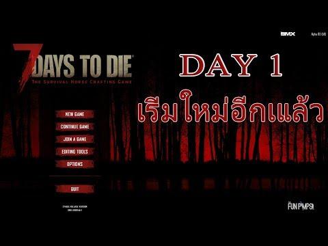 🔴สด 7 DAYS TO DIE / SINGLE PLAYER
