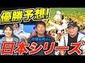 【どっちが日本一?】井端弘和さんと日本シリーズの優勝を予想してみた!