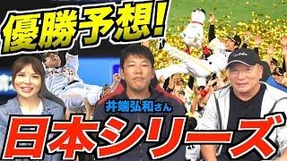 【イバTV】井端弘和公式チャンネル https://www.youtube.com/channel/UC...