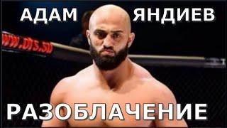 Разоблачение Адама Яндиева. Все бои. Все зашквары. Адам Яндиев и Сергей Харитонов итог.