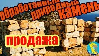 Продаем натуральный камень, обработанный в Греции(Природный камень предлагаем Вам купить для Ваших строительных проектов. Камень весь обработан вручную,..., 2016-12-05T19:57:21.000Z)