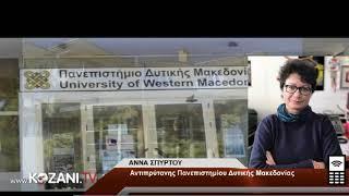 Δήλωση νέας Αντιπρύτανη Πανεπιστημίου Α. Σπύρτου