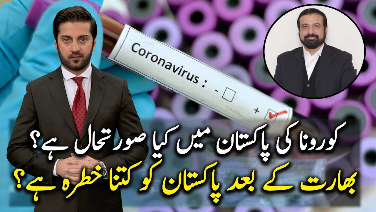 What is the current situation of COVID-19 in Pakistan and India?