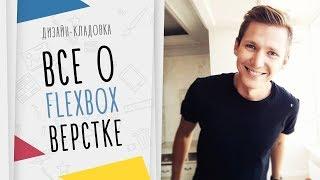 [Все О Flexbox CSS] Полный Урок: Верстка На FLEX