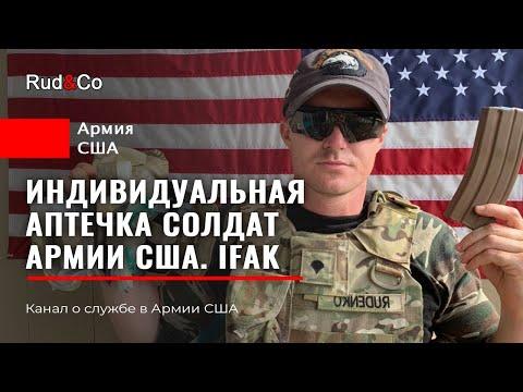 ИНДИВИДУАЛЬНАЯ АПТЕЧКА СОЛДАТ США. IFAK.Армия США.Rud&Co.MOS 68W