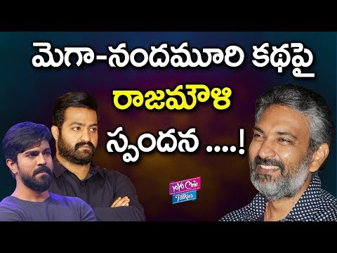 Director SS Rajamouli Response Over Ram Charan and Jr NTR's Multi Starrer Movie | YOYO Cine Talkies