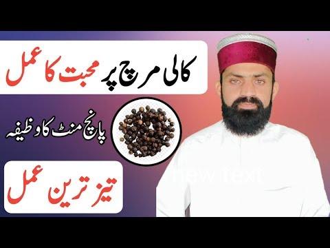 Kisi K Dill Me Apni Muhabbat Dalny Ka Amal   Wazifa For Love marriage   Muhabbat ka powerful amal from YouTube · Duration:  9 minutes 6 seconds