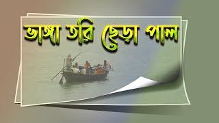 ভাঙ্গা তরী ছেড়া পাল | Amar bhanga tori chera pal | Kishore Palash | Bhanga Tori Chera Pal