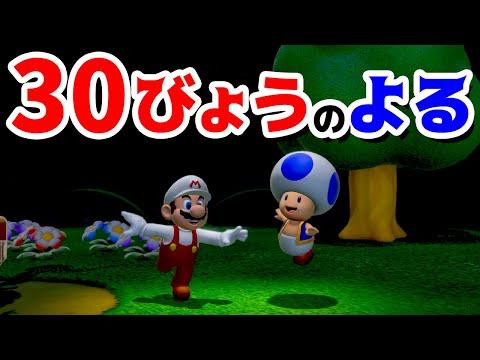 【ゲーム遊び】#72 スーパーマリオ3Dワールド キノコ-1 30秒の夜 はじめての3Dワールドを2人でいくぞ!【アナケナ&カルちゃん】Super Mario 3D World