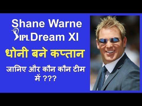 IPL10 : Shane Warne Announce All Time IPL Dream XI Team