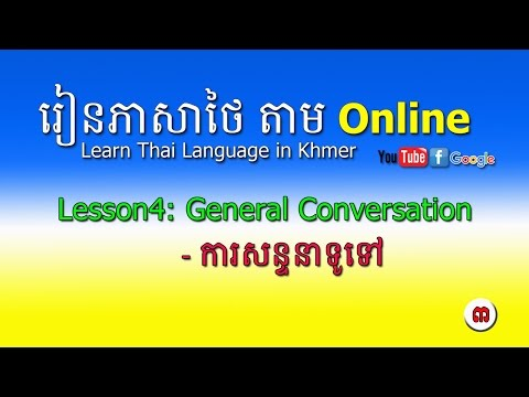 Learn Thai Language in Khmer - General Conversation part#3