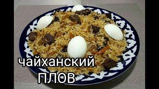 УЗБЕКСКИЙ ПЛОВ /Чайханский плов/Узбекский плов ! Готовим дома. Пошаговый рецепт