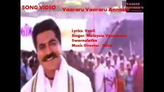 Vaararu Vaararu Annachi -Namma Annachi HD - Malaysia Vasudevan, Swarnalatha - Sarath Kumar & Radhika