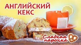 Английский Кекс Самый Вкусный Рецепт.