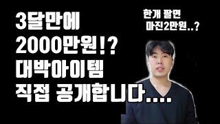 """""""해외구매대행"""" 3달만에 매출2000…"""