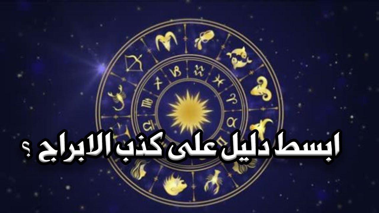 Photo of كذبة علم الأبراج ستصدم مما ستسمعه عن الأبراج – عالم الابراج