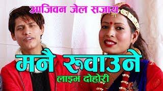 भगवान लाइ पुकार्दै रोइन टिका सानु,New Live Dohori 2075/2019 By Tika Sanu&Mansingh khadka