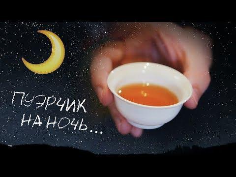 Шу или Шен? Какой пуэр лучше штырит? Секрет чайного опьянения от экспертов