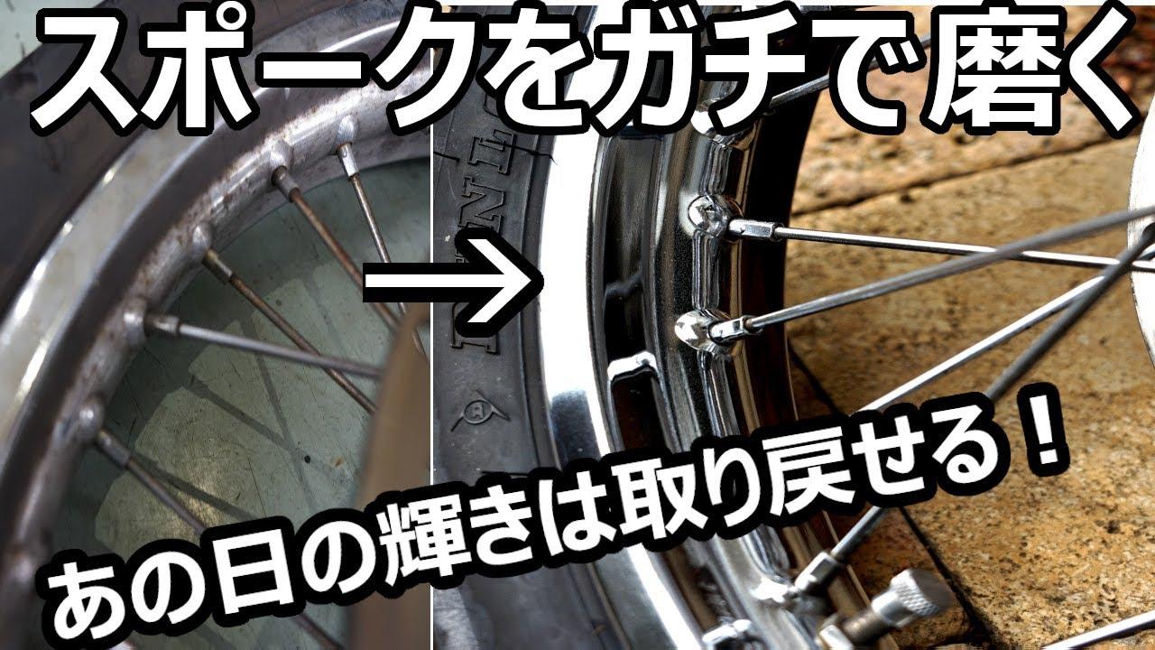 スポーク 磨き バイク 錆だらけのバイクをピカピカに復活させる