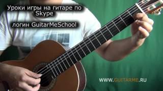 В МИРЕ ЖИВОТНЫХ на Гитаре. УРОК 1 - www.GuitarMe.ru