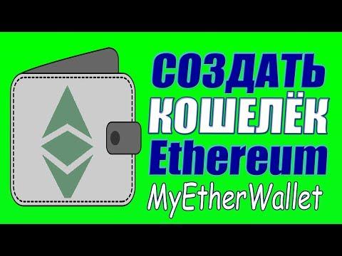 Как создать Эфириум кошелёк на официальном сайте MyEtherWallet