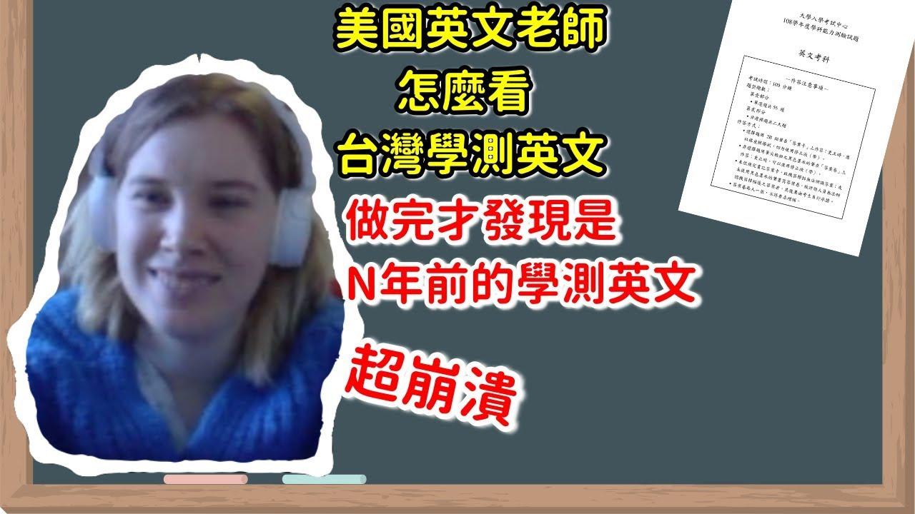 美國英文老師怎麼看臺灣學測英文 做完才發現是N年前的學測英文考古題 悲劇了 美國英文老師分享背單字的 ...