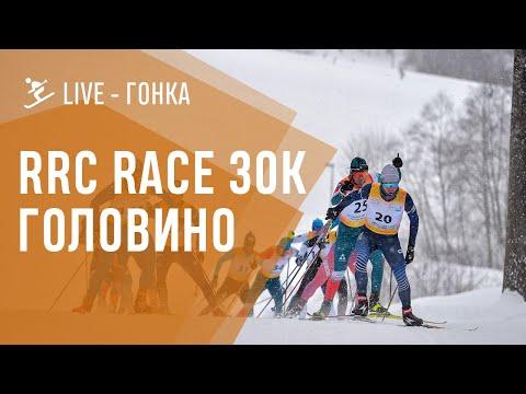 LIVE - RRC гонка в Головино . 30 км коньковая лыжная гонка!