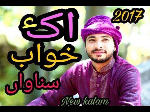 Ik Khuwab Sunawna by Imran Ayub Qadri New Kalam 2017   03217969208